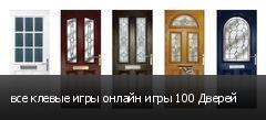 все клевые игры онлайн игры 100 Дверей