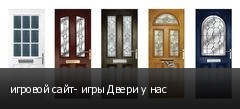 игровой сайт- игры Двери у нас
