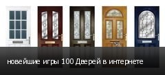 новейшие игры 100 Дверей в интернете