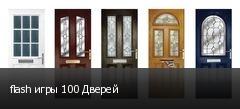 flash игры 100 Дверей