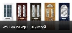 игры жанра игры 100 Дверей
