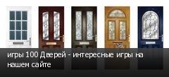 игры 100 Дверей - интересные игры на нашем сайте