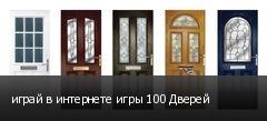 играй в интернете игры 100 Дверей