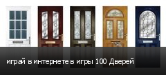 играй в интернете в игры 100 Дверей