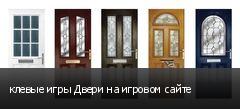 клевые игры Двери на игровом сайте