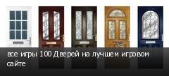все игры 100 Дверей на лучшем игровом сайте