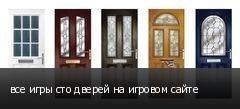 все игры сто дверей на игровом сайте