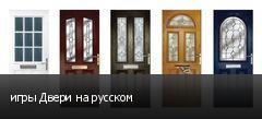 игры Двери на русском