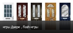 игры Двери , flash-игры