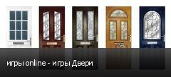 игры online - игры Двери