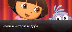 качай в интернете Дора