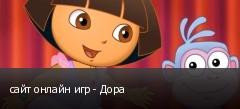 сайт онлайн игр - Дора