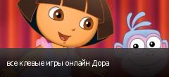 все клевые игры онлайн Дора