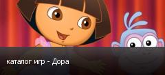 каталог игр - Дора