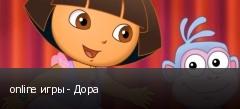 online игры - Дора