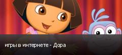 игры в интернете - Дора