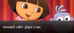 игровой сайт- Дора у нас