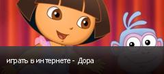 играть в интернете - Дора