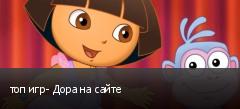 топ игр- Дора на сайте
