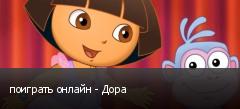 поиграть онлайн - Дора