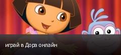 играй в Дора онлайн