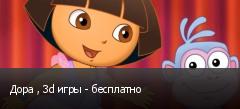 Дора , 3d игры - бесплатно