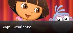 Дора - играй online