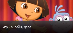 игры онлайн, Дора