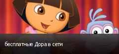 бесплатные Дора в сети