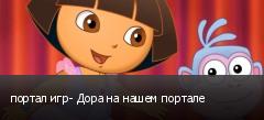 портал игр- Дора на нашем портале