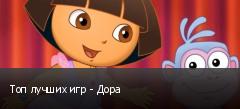 Топ лучших игр - Дора