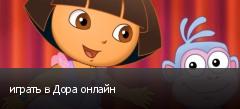 играть в Дора онлайн