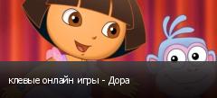 клевые онлайн игры - Дора