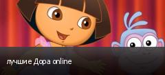 лучшие Дора online
