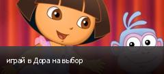 играй в Дора на выбор