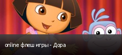 online флеш игры - Дора