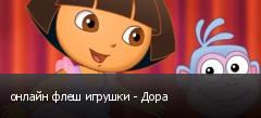 онлайн флеш игрушки - Дора