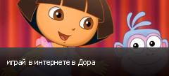 играй в интернете в Дора