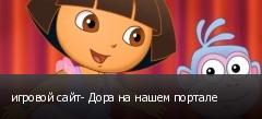 игровой сайт- Дора на нашем портале