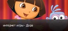 интернет игры - Дора