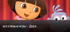все клевые игры - Дора