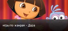 игры по жанрам - Дора