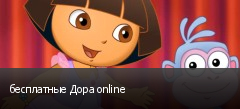 бесплатные Дора online