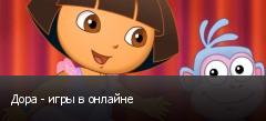 Дора - игры в онлайне