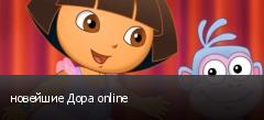 новейшие Дора online