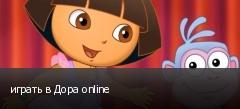 играть в Дора online