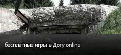 бесплатные игры в Доту online