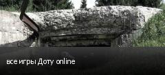 все игры Доту online