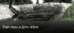 flash игры в Доту online
