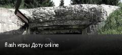 flash игры Доту online